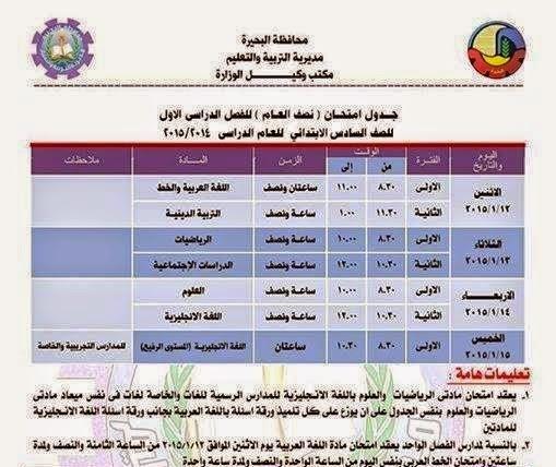 جدول امتحانات الشهادة الابتدائية الفصل الدراسى الاول 2015 محافظة البحيرة