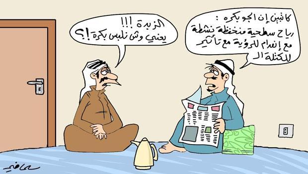 كاريكاتيرات سعودية عن البرد , رسومات كاريكاتير فضل الشتاء