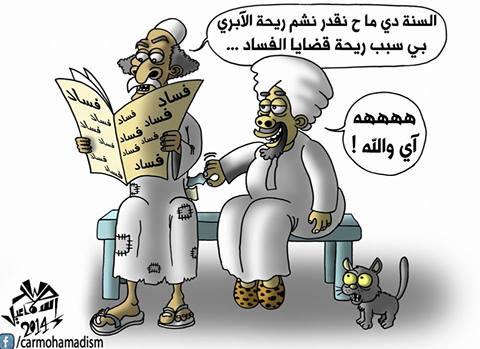 كاريكاتير سوداني ريحة الابري وقضايا الفساد