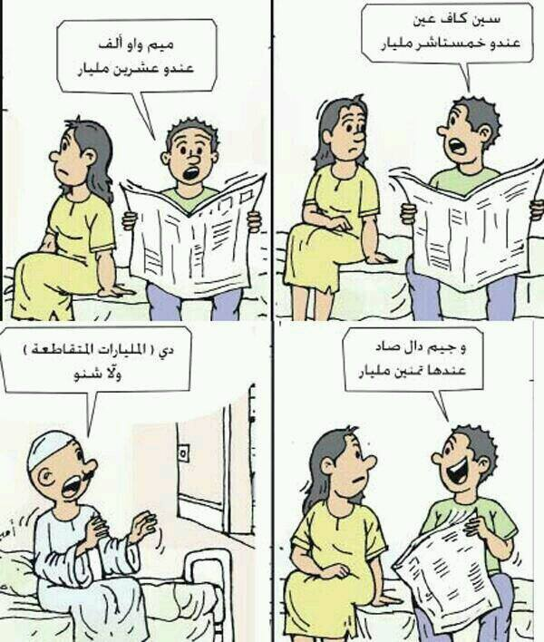 كاريكاتير سوداني مليارات متقاطعة و فساد السودان
