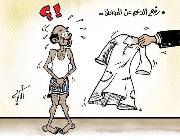 كاريكاتير سوداني رفع الدعم عن المواطن