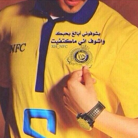 اشعار قصيرة عن نادي النصر السعودي , قصائد عن نادي النصر , قصائد عن العالمي