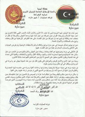 بيان لعملية الكرامة ردا على بيان تشكيل مجلس شورى مجاهدي درنة و ضواحيها