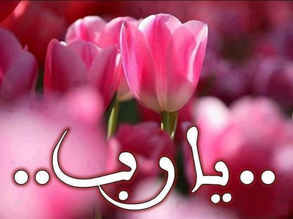 صور فيس بوك اسلامية يارب يسر لي ما اخاف تعسيره