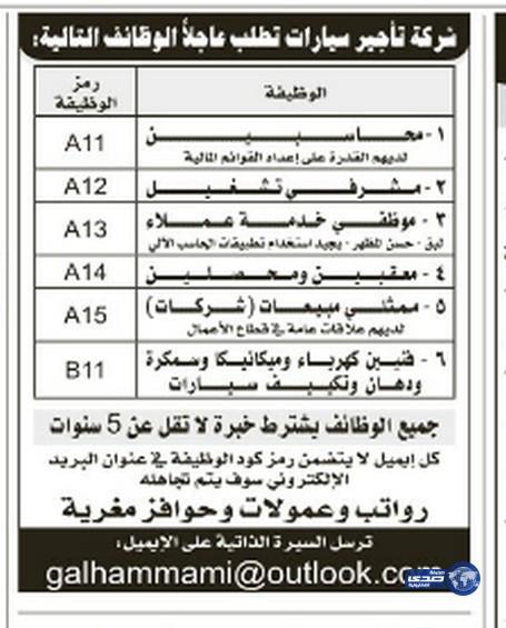 وظائف رجالية اليوم الاثنين 23-2-1436