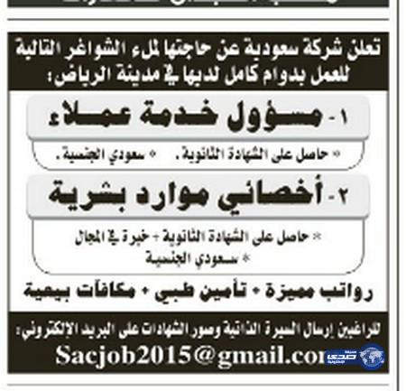 وظائف نسائية اليوم الاثنين 15-12-2014