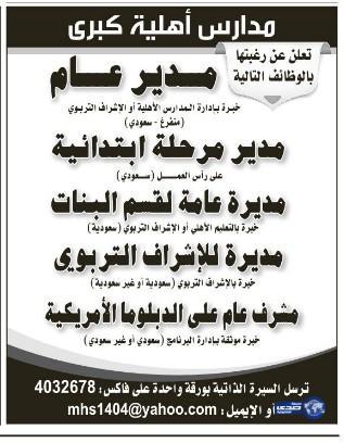 وظائف نسائية اليوم الثلاثاء 16-12-2014