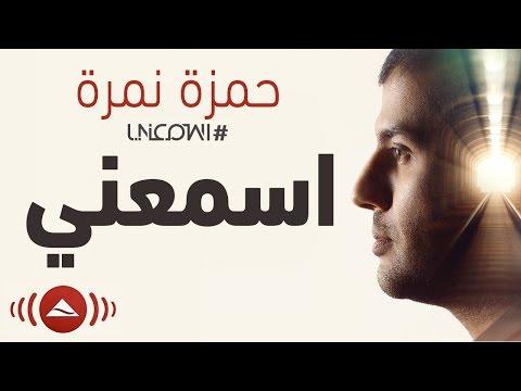 اغنية اسمعني mp3 حمزة نمرة