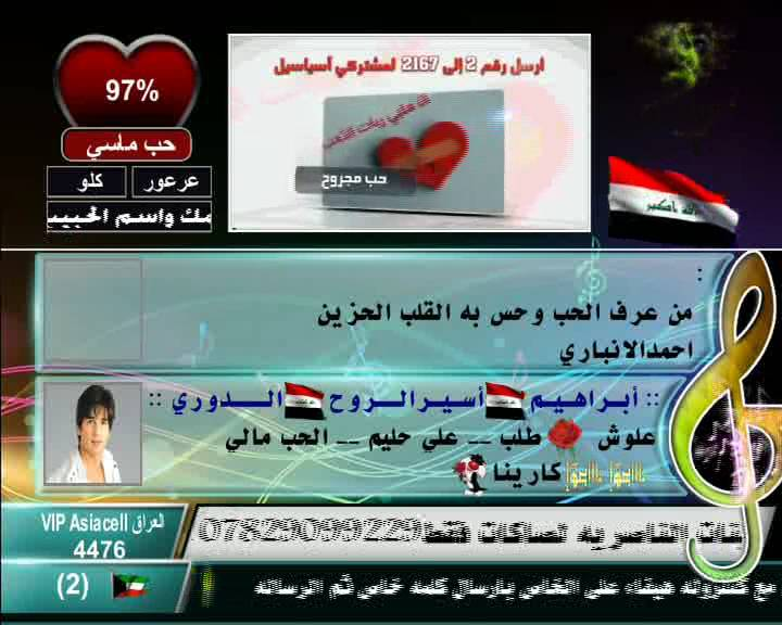 ���� ���� ���� ����� �� �� Rawabi TV ����� �������� �������� �������� � ����������