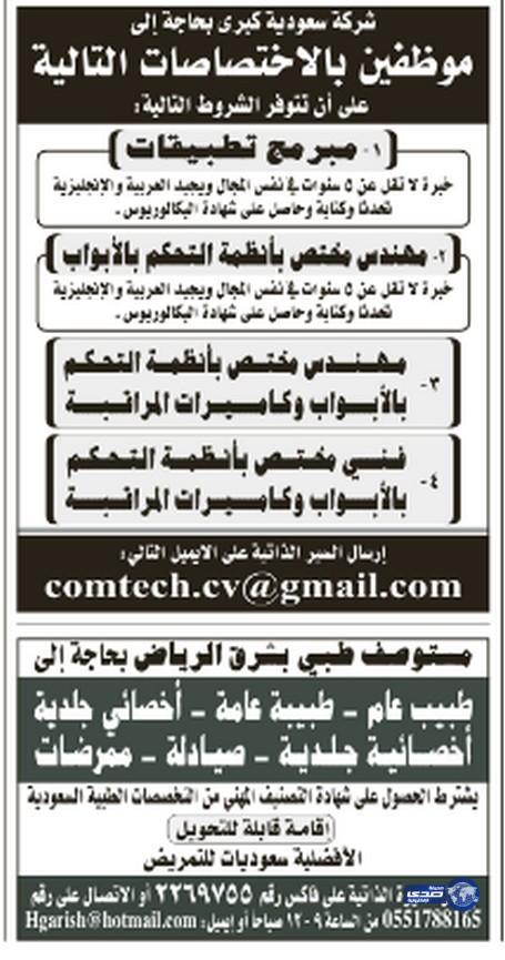 وظائف شاغرة ليوم الجمعه 27-2-1436 , وظائف جديدة اليوم الجمعة 19-12-2014