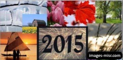 صور اغلفة فيس بوك مكتوب عليها 2015