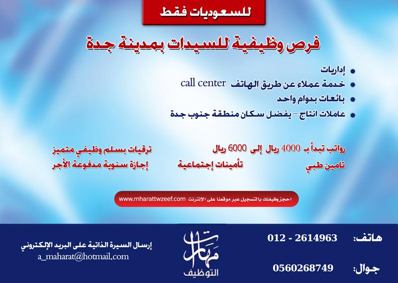 وظائف شاغرة برواتب مغرية في مدينة جدة