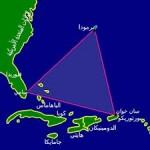 اخطر مكان في العالم مثلث برمودا