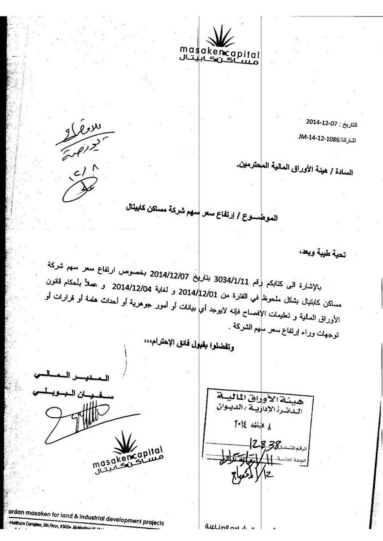بالوثائق خيار وفقوس في مراقبة التداول في الأردن