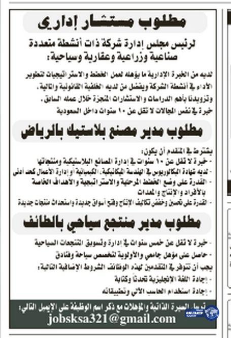 وظائف شاغرة ليوم الاحد 29-2-1436 , وظائف جديدة اليوم الاحد 21-12-2014