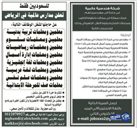وظائف رجالية ليوم الاحد 29-2-1436 , وظائف نسائية اليوم الاحد 21-12-2014