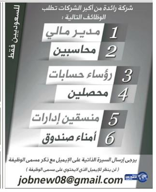 وظائف رجالية اليوم الثلاثاء 1-3-1436