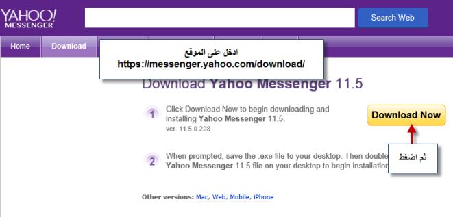 برنامج Yahoo Messenger المتوافق مع ويندوز 10