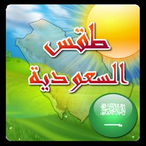 حالة الطقس في السعودية اليوم الاربعاء 24/12/2014