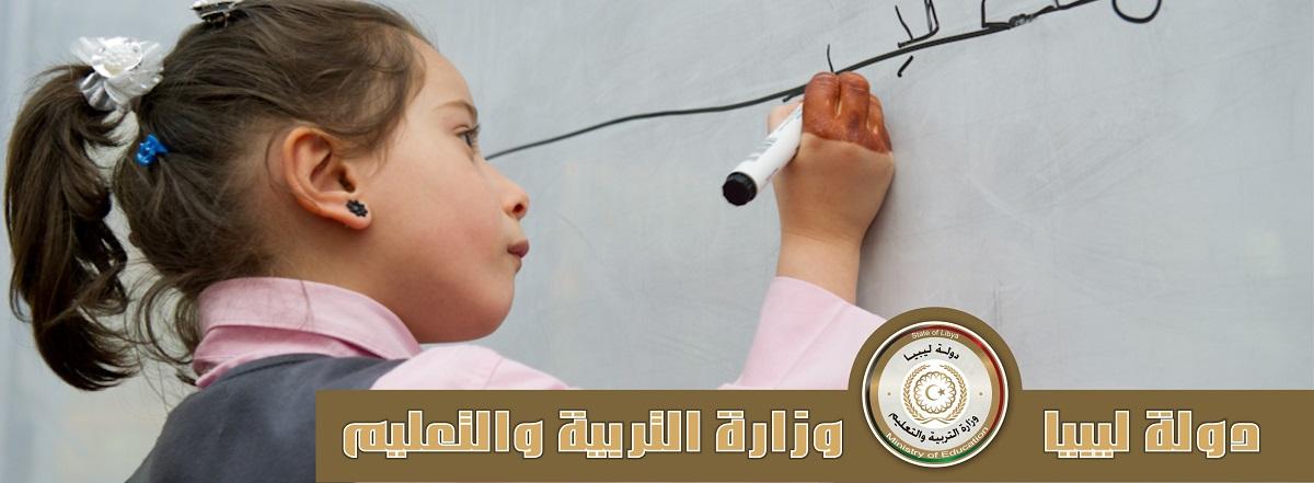 موعد اعلان تيجة الشهادة الثانوية في ليبيا 2015