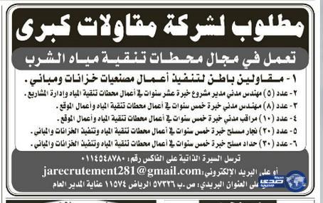 وظائف شاغرة اليوم 3-3-1436 , وظائف جديدة الخميس 25-12-2014