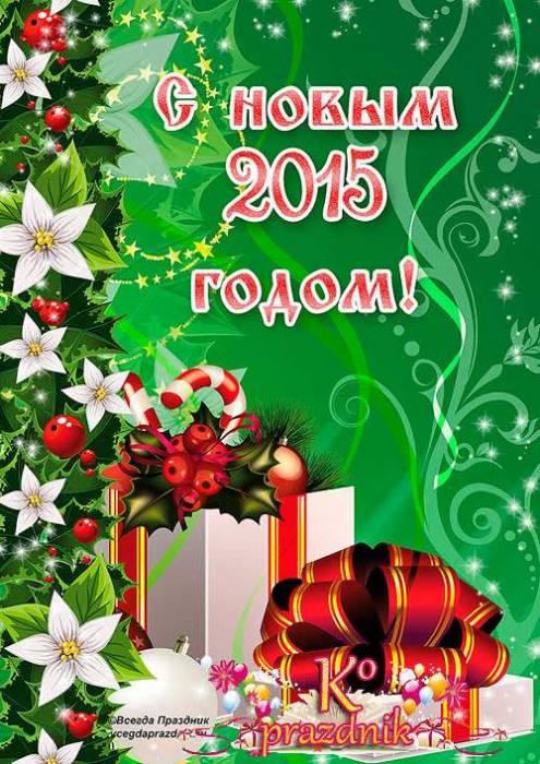 Отправить поздравительную открытку новым годом