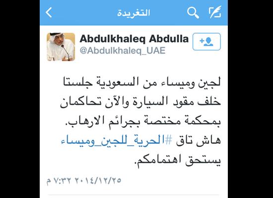 تفاصيل دعم ومناصرة عبد الخالق عبدالله السعوديتين لجين وميساء