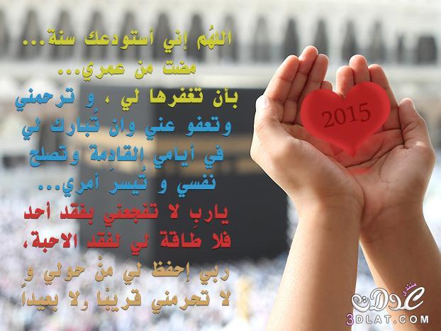 صور مكتوب عليها دعاء بمناسبة العام الجديد 2017