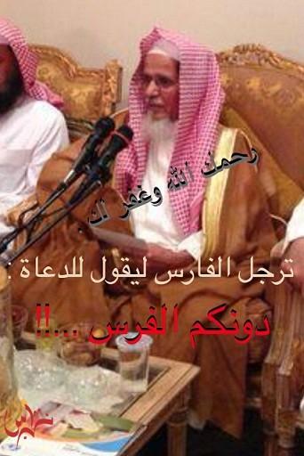 وفاة الشيخ حمدان السلمي , جنازة وتشييع جثمان الشيخ حمدان السلمي