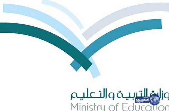 أخبار التربية والتعليم اليوم الاربعاء 27-5-1436 , أخبار وزارة التربية 18 مارس 2015