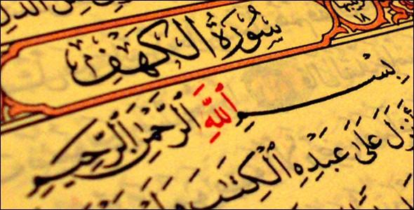 دعاء يوم الجمعة مع ذكر فضل يوم الجمعة فى القرآن والحديث