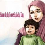 رسائل عيد الأم Mother's Day SMS Messages