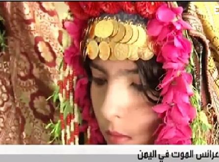 تفاصيل وفاة عروس يمنيه عمرها 8 سنوات ليلة زفافها