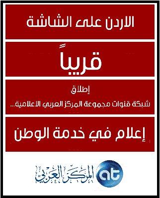 باقة قنوات اردنية