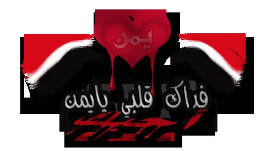 علم اليمن مزخرف