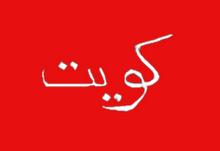علم الكويت مزخرف