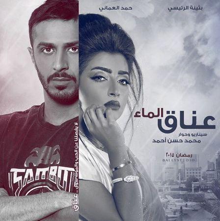 قصة مسلسل عناق الماء رمضان 2015