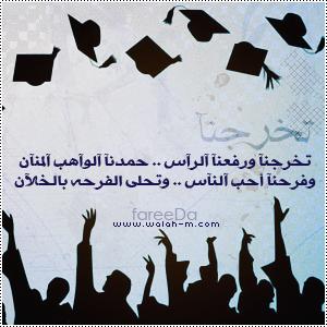صور رمزيات تخرج من المدرسة الثانوية الجامعة