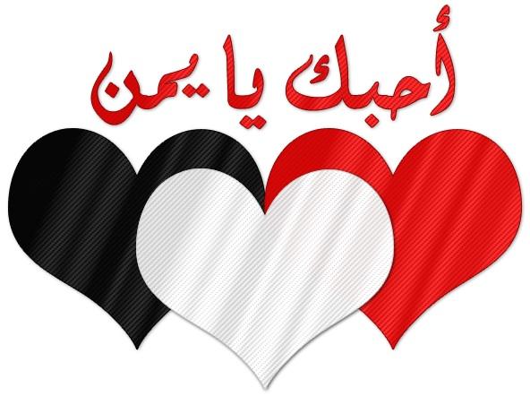 شعر حكم عن اليمن