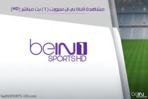 تردد قناة بي ان سبورت 1 عالية الجودة beIN Sports 1 HD على نايل سات