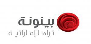 ���� ���� ������ ��� �� Baynounah TV HD ��� ���� ���