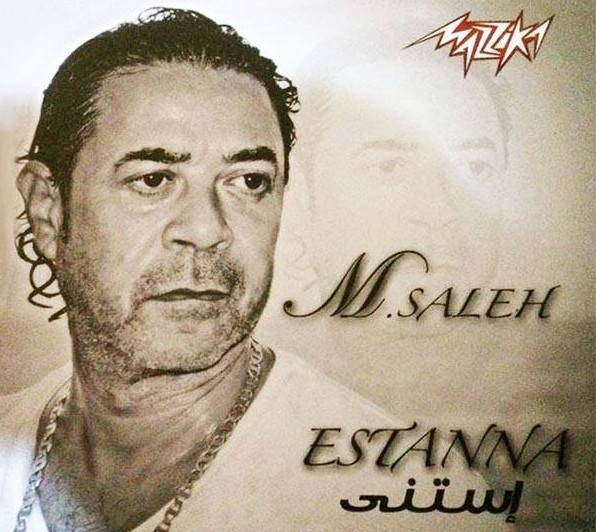 كلمات اغنية متسالنيش مدحت صالح متسالنيش
