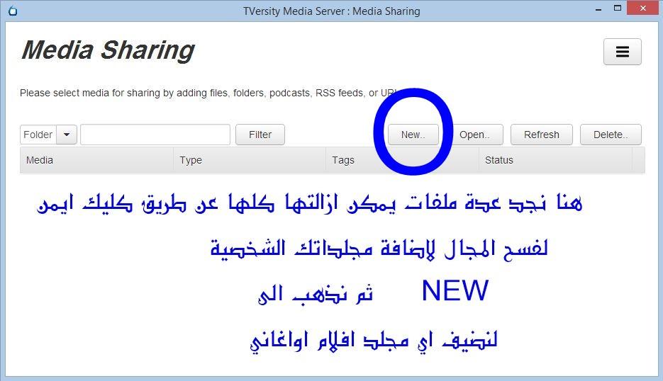 شرح تشغيل DLNA على اجهزة تايجر hd
