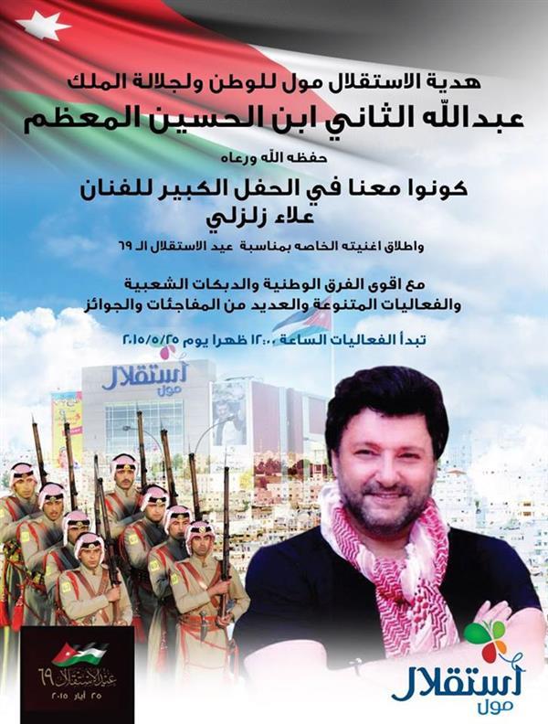 عيد استقلال المملكة الأردنية الهاشمية التاسع والستين