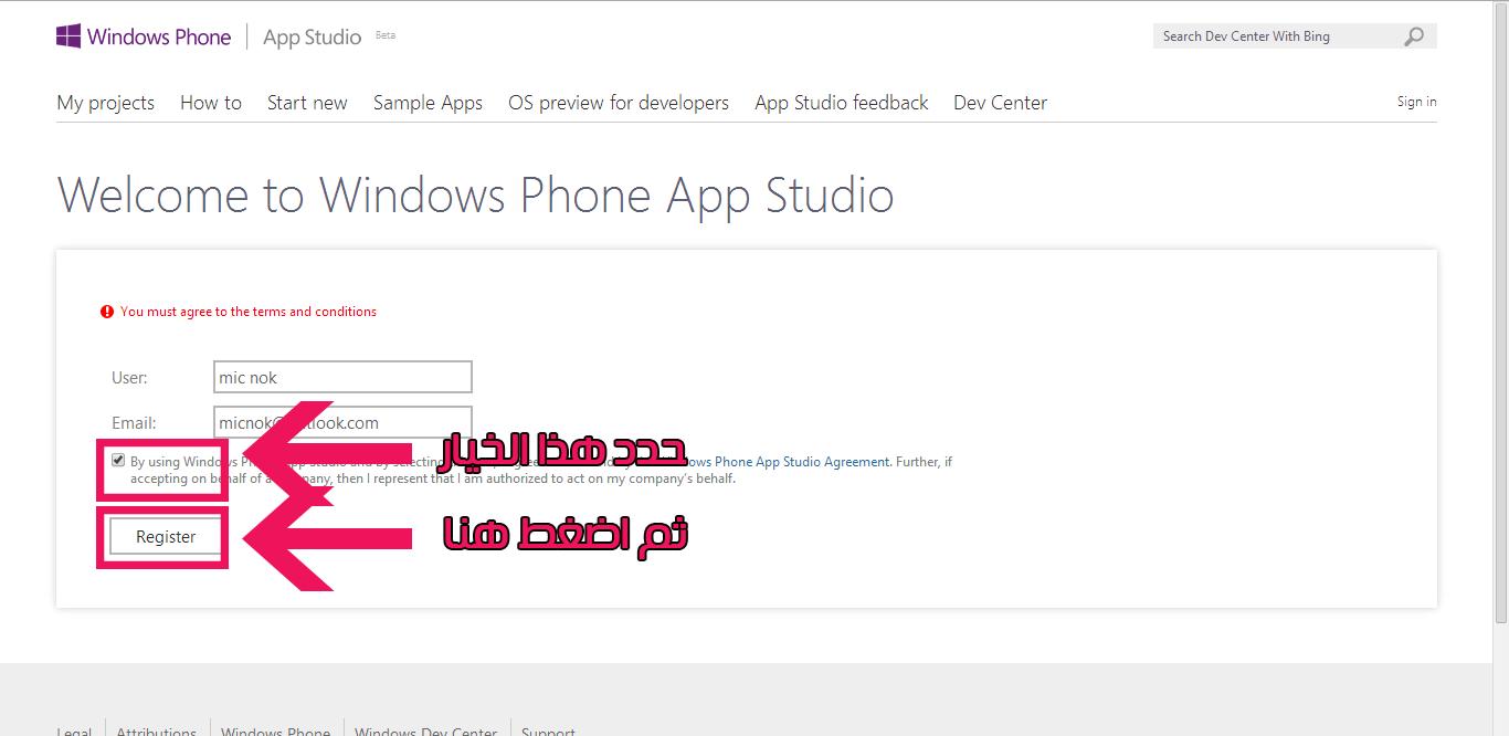 شرح التحديث للويندوز فون 8.1 نسخه المطورين لكل اجهزه الويندوز فون