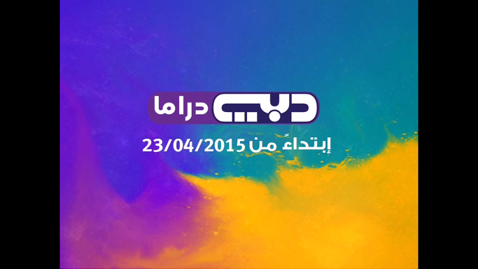 ظهرت قناة Dubai Zaman , قناة Dubai Drama