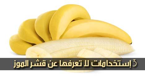 أهم 3 إستخدامات لا تعرفها عن قشر الموز