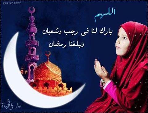 شعر عن استقبال شهر رمضان