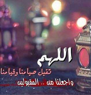 كلمات ترحيب بشهر الرحمة رمضان