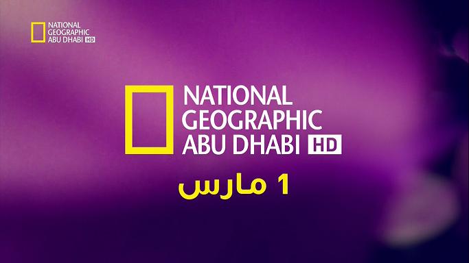 قناة ناشونال جيوغرافيك أبوظبي HD